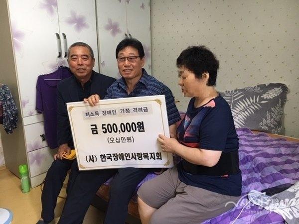 ▲ (사)한국장애인사랑복지회에서 후원금을 전달하고 있다.