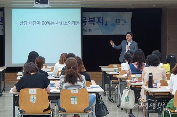 ▲ 부천시가 사례관리담당자를 대상으로 금융복지 교육을 실시했다.