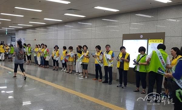 ▲ 제281차 안전점검의 날 안전문화운동 캠페인
