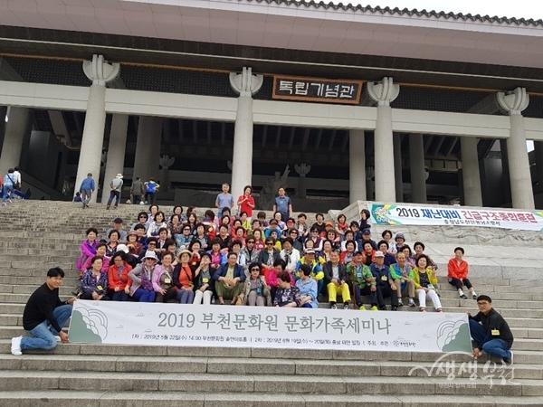 ▲ 2019년 상반기 문화탐방에 참여한 가족들이 기념촬영을 하고 있다.