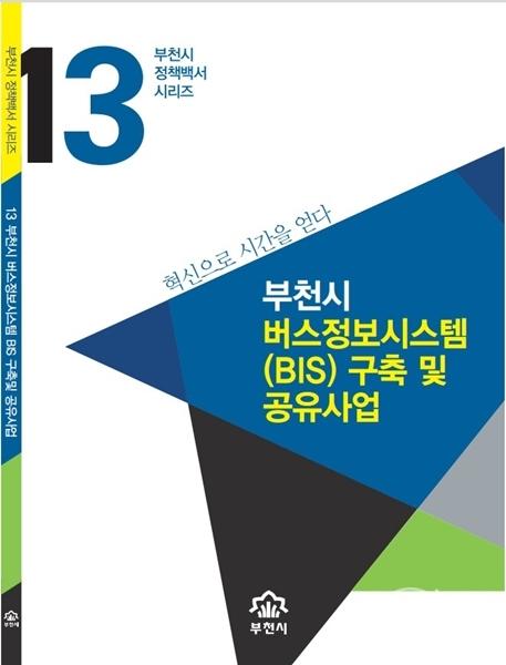 ▲ 부천시 정책백서 시리즈 13권 표지