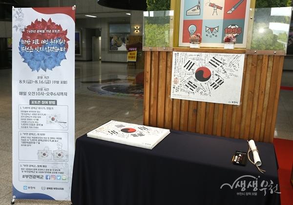 ▲ 시청 로비에 설치된 '나만의 광복군 태극기' 코너