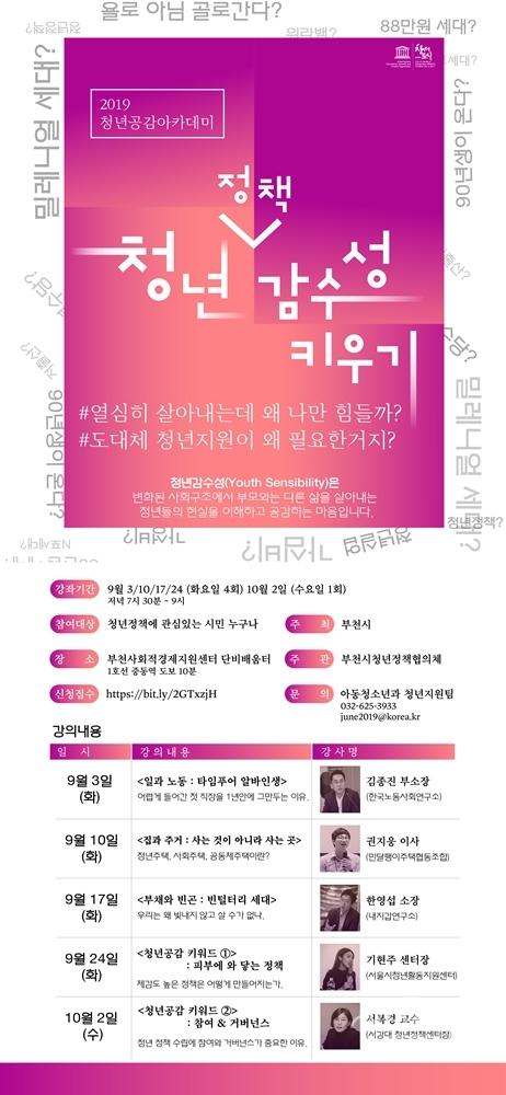 ▲ 청년정책감수성 키우기 포스터