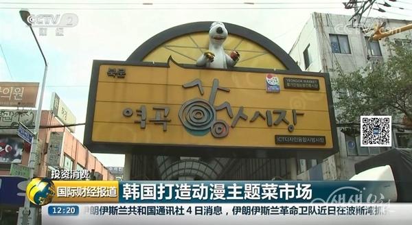 ▲ 중국 CCTV에 소개된 '역곡상상시장' 장면