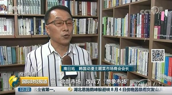 ▲ 중국 CCTV 인터뷰 장면(부천시 전통시장상인 연합회 남일우 회장)