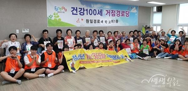▲ 청소년 자원봉사자와 어르신들이 기념촬영을 하고 있다.