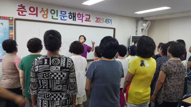 ▲ 춘의성인문해학생들 노래연습