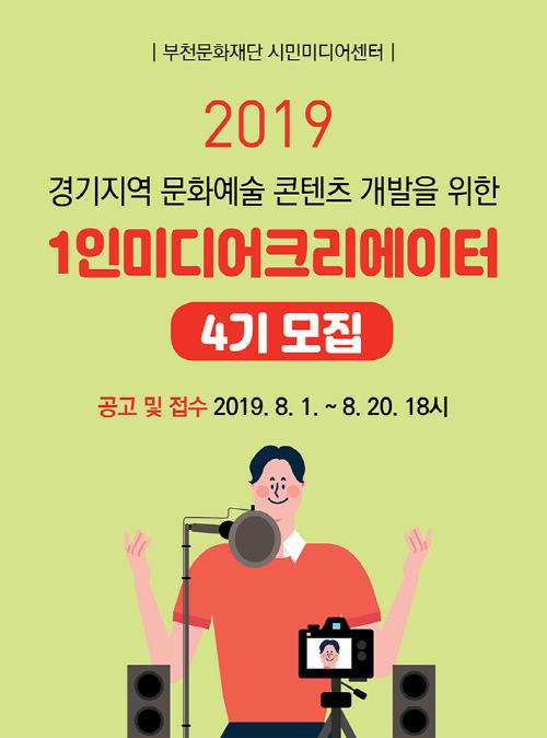 ▲ '1인미디어 크리에이터 양성과정 4기' 모집 포스터