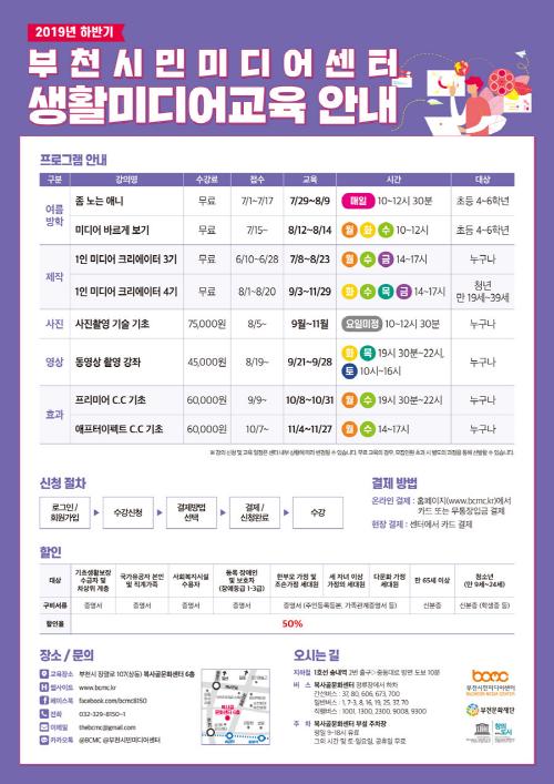 ▲ 2019년 하반기 미디어센터 교육 일정 안내 홍보물