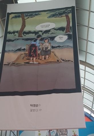 ▲ 탁영호 작가의 '꽃반지'