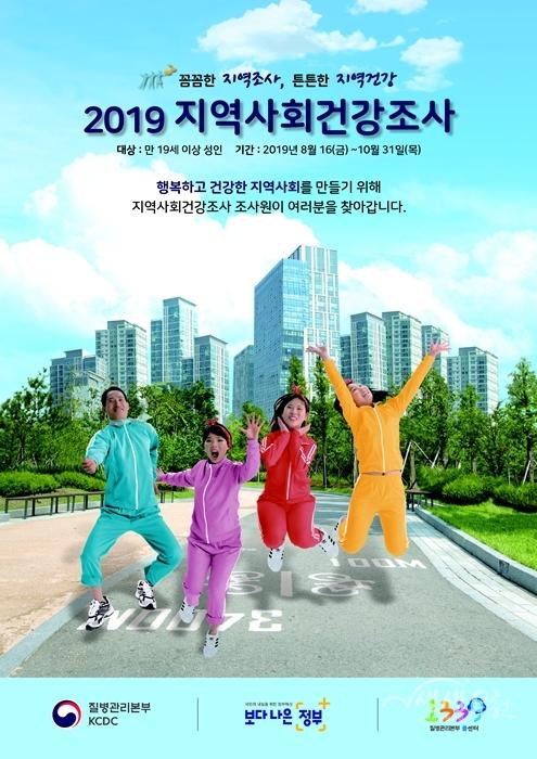 ▲ 2019 지역사회건강조사 포스터