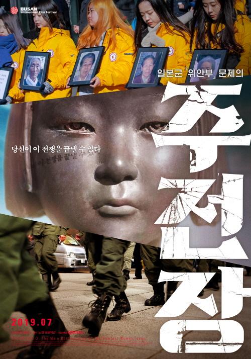 ▲ 영화 '주전장' 포스터