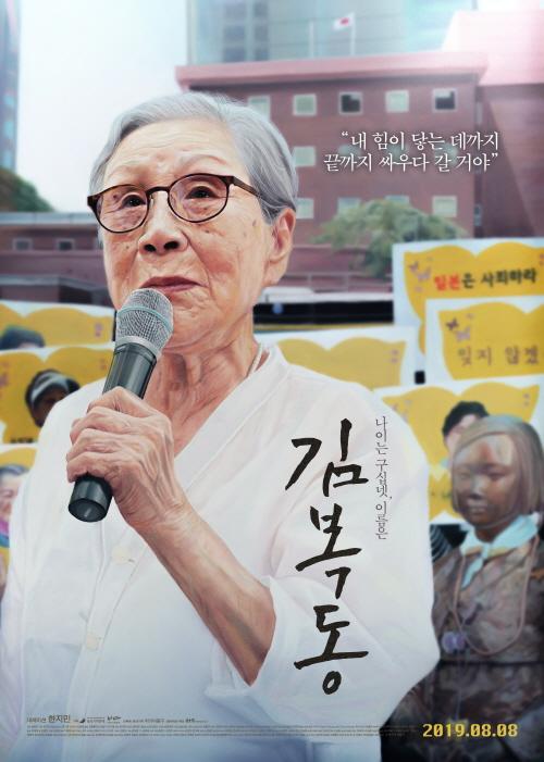 ▲ 영화 '김복동' 포스터