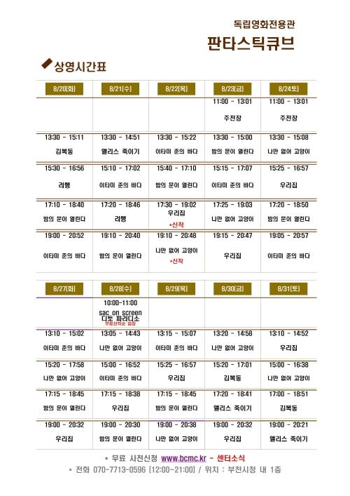 ▲ 판타스틱큐브 8월 상영시간표