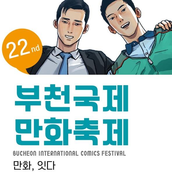 ▲ 송곳 주인공을 어깨동무를 한 부천국제만화축제 포스터