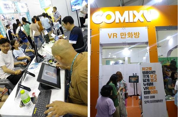 ▲ 만화마켓관의 VR 만화방과 디지털 캐리커처를 그리는 모습