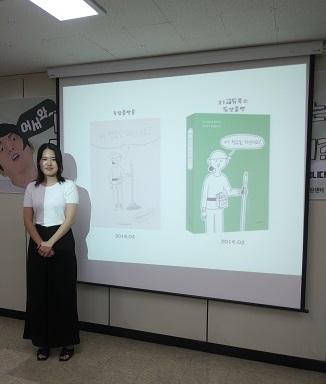 ▲ 『저 청소일 하는데요?』 저자 김예지 청년
