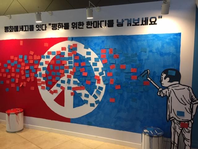 ▲ 평화메시지 남기기 이벤트현장