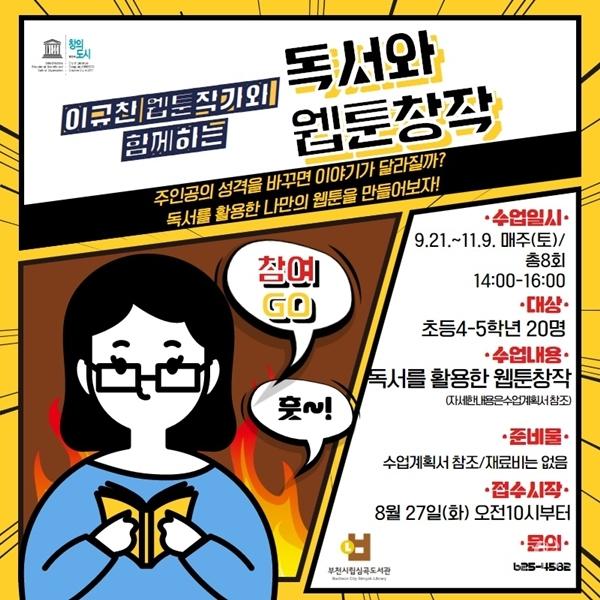 ▲ 독서와 웹툰창작 프로그램 홍보문