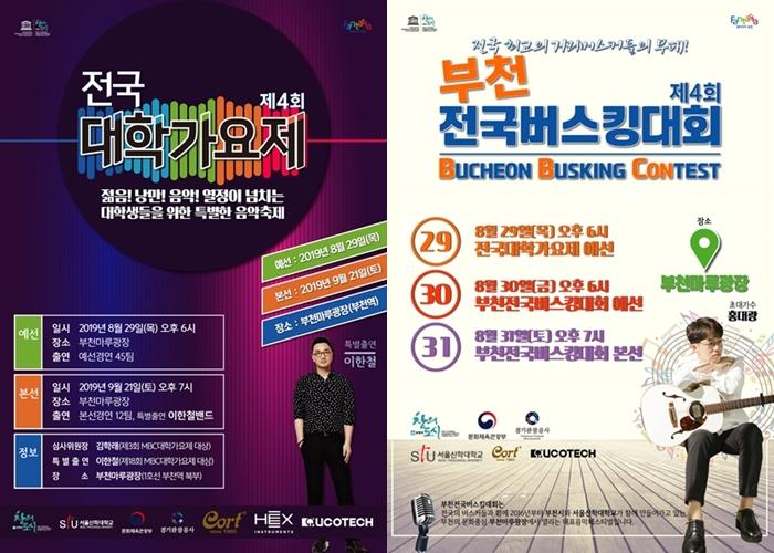 ▲ 제4회 전국대학가요제 및 제4회 부천전국버스킹대회 포스터