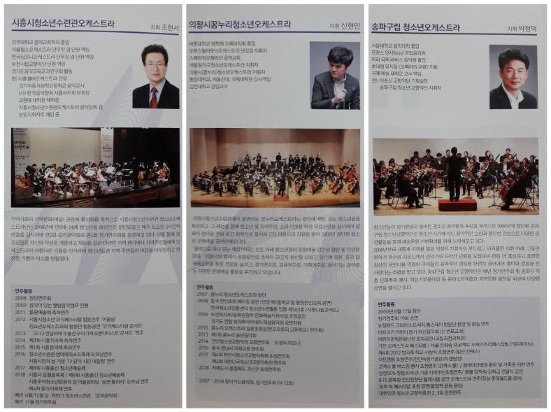 부천 공연에서는 부천 청소년오케스트라 등 4개 교향악단이 연주한다.