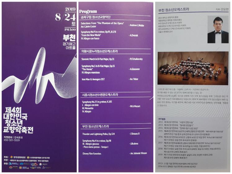 부천 청소년오케스트라는 지난해에 이어 올해도 대한민국 청소년 교향악축전에 참여했다.