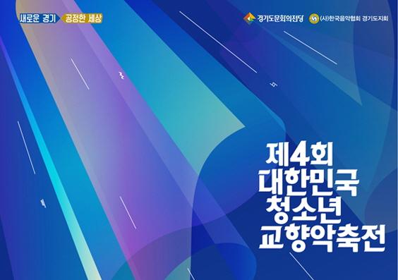 대한민국 청소년 교향악축전이 올해로 4회를 맞았다.