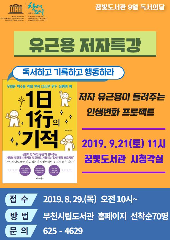 ▲ 1일 1행의 기적 유근용 작가 특강 포스터
