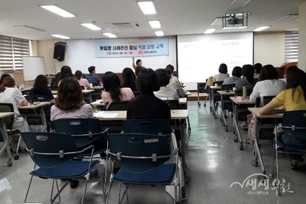 ▲ 맞춤형 사례관리 중심 역량 강화 교육 사진