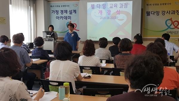 ▲ 웰다잉 교육 과정 개강식