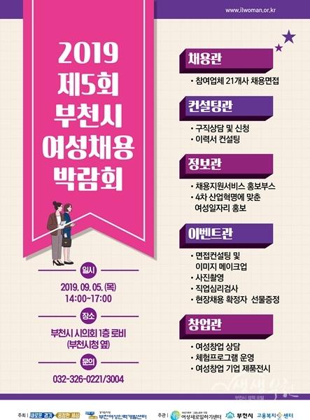 ▲ 제5회 여성채용박람회 포스터