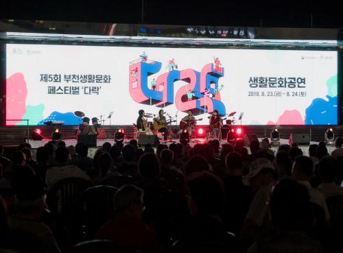 ▲ 부천마루광장에서 열린 '제5회 부천생활문화페스티벌 다락(多樂)'의 생활문화공연에 많은 시민이 모였다.