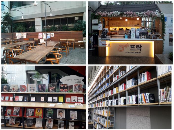 영화전문도서관, '판타스틱큐브도서관'과 카페 뜨락.