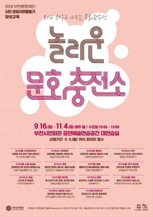 ▲ '2019 부천문화재단 시민 문화자원활동가 양성교육 놀라운 문화충전소' 안내 포스터