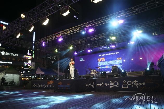 ▲ 제4회 부천전국버스킹대회-초대가수 홍대광