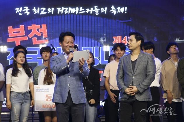 ▲ 제4회 부천전국버스킹대회-떨리는 '대상' 발표의 시간