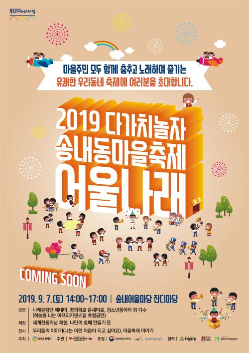 ▲ '2019 다가치놀자 송내동마을축제 – 어울나래' 포스터