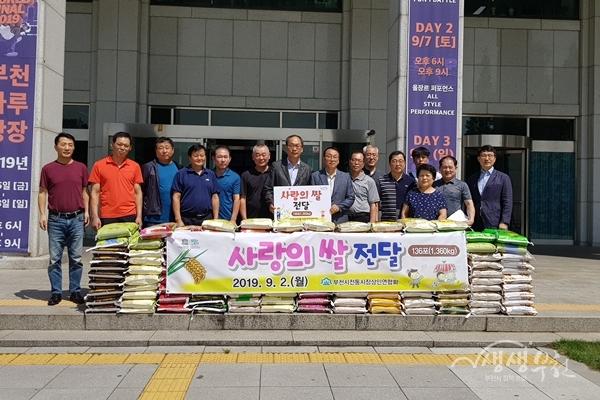 ▲ 부천시 전통시장상인연합회에서 저소득 가정을 위해 쌀 136포를 전달했다.