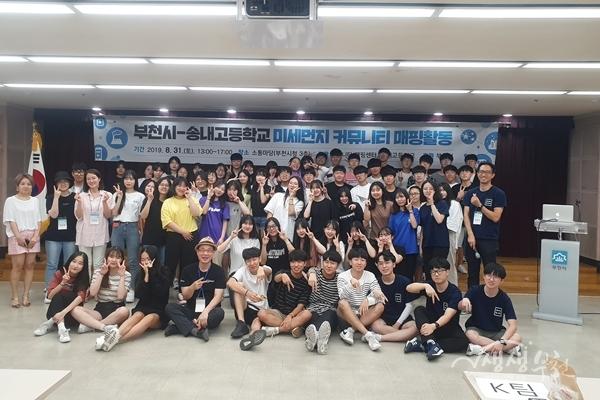 ▲ 부천시가 송내고등학교 학생들과 미세먼지 커뮤니티 매핑 활동을 진행했다.