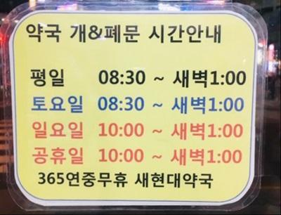 ▲ 새현대약국 운영 시간표