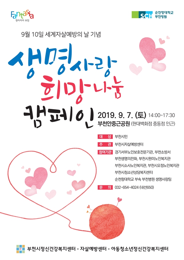 ▲ 생명사랑 희망나눔 캠페인 포스터
