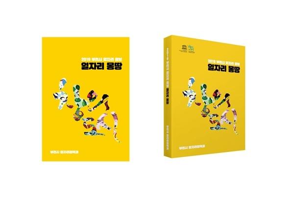 ▲ 부천시 2019 일자리정보집 '일자리 몽땅' 표지