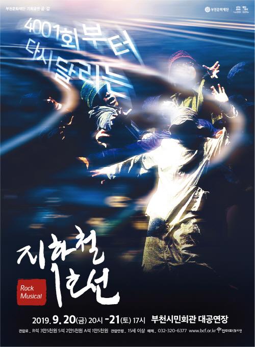 ▲ '지하철 1호선' 공연 포스터