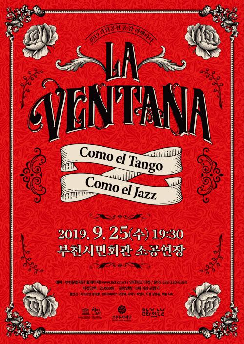 ▲ '라벤타나 Como el Tango Como el Jazz' 공연 포스터