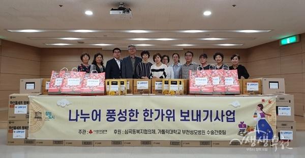 ▲ 심곡동복지협의체(위원장 양왕덕)와 가톨릭대학교 성모병원 수술간호팀