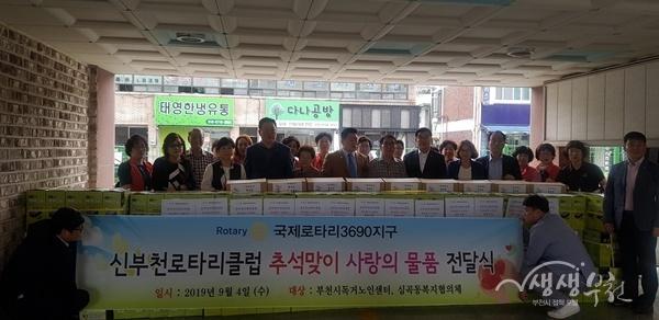 ▲ 신부천로타리클럽(회장 원용길) 김 110박스 전달