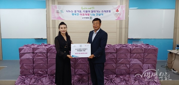 ▲ 소사사랑회 '추석명절 이웃사랑' 후원물품 전달