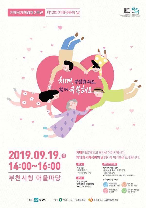 ▲ 제12회 치매극복의 날 행사 포스터
