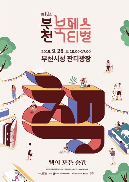 ▲ 제19회 부천 북 페스티벌 포스터