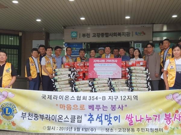 ▲ 부천중부라이온스클럽, 추석맞이 따뜻한 나눔 실천